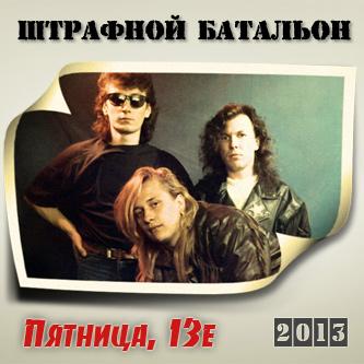 Штрафной Батальон - Пятница, 13