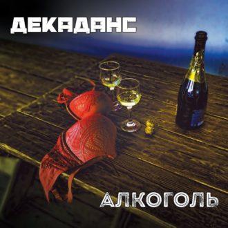 Декаданс - Алкоголь